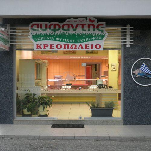 ΠΡΑΤΗΡΙΟ ΕΡΓΟΣΤΑΣΙΟΥ